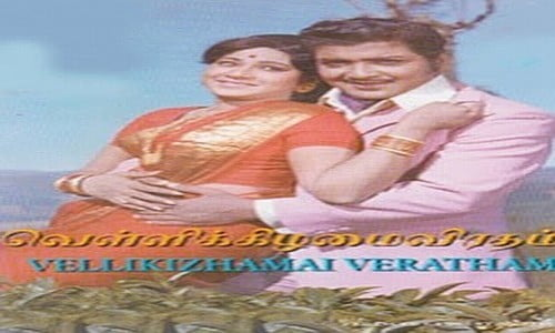Vellikizhamai-Viratham-1974-Tamil-Movie