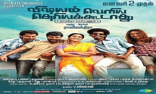 Vishayam-Veliye-Theriya-Koodathu-2014-Tamil-Movie