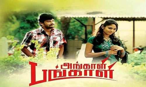 Angali-Pangali-2016-Tamil-Movie-Download
