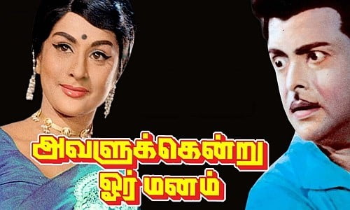 Avalukendru-Oru-Manam-1971-Tamil-Movie