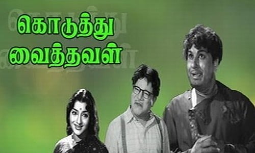 Koduthu-Vaithaval-1963-Tamil-Movie