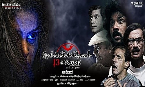 Vellikizhamai-13am-Thethi-2016-Tamil-Movie