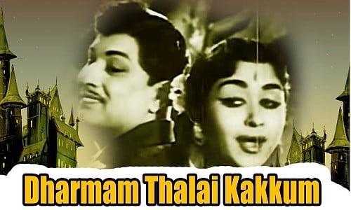 Dharmam-Thalai-Kaakkum-1963-Tamil-Movie