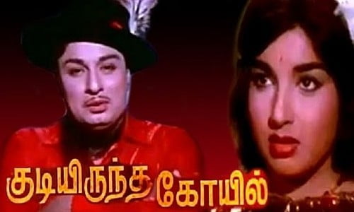 Kudiyirundha-Koyil-1968-Tamil-Movie
