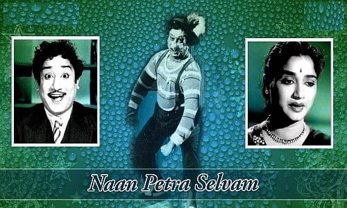 Naan-Petra-Selvam-1956-Tamil-Movie