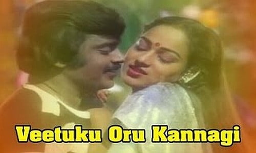 Veetuku-Oru-Kannagi-1984-Tamil-Movie