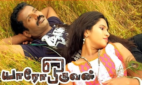 Yaaro-Oruvan-2016-Tamil-Movie-Download