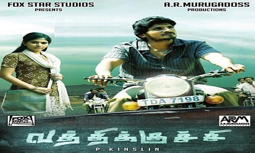 Vathikuchi-2013-Tamil-Movie-Download