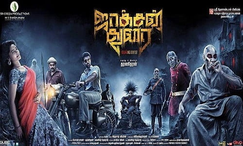 Jackson-Durai-2016-Tamil-Movie-Download