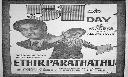 Edhir-Paradhathu-1954-Tamil-Movie-Download