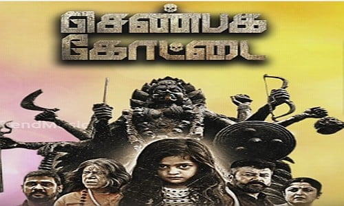 Shenbaga-Kottai-2016-Tamil-Movie-Download