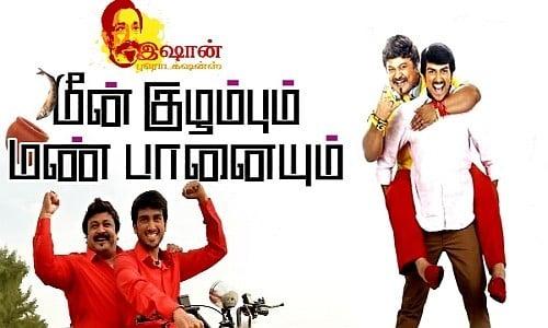 Meen-Kuzhambum-Mann-Paanaiyum-2016-Tamil-Movie