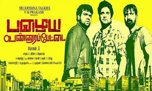 Pazhaya-Vannarapettai-2016-Tamil-Movie