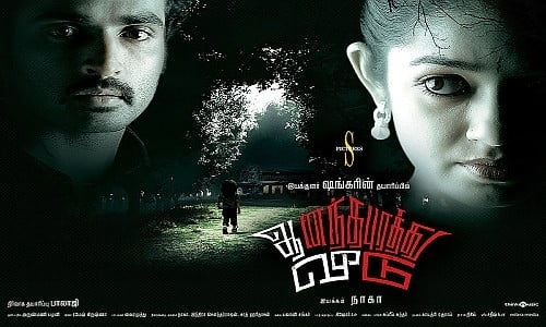 Anandhapurathu-Veedu-2010-Tamil-Movie