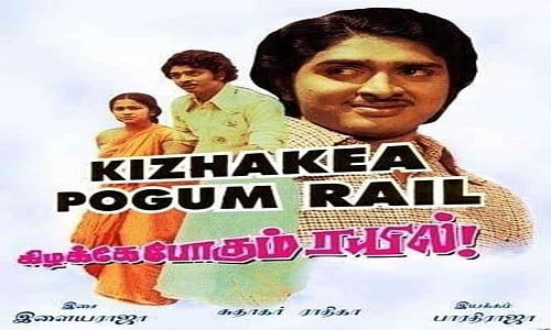 Kizhakke-Pogum-Rail-1978-Tamil-Movie