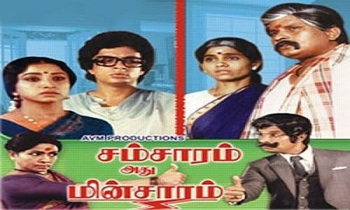 Samsaram-Adhu-Minsaram-1986-Tamil-Movie
