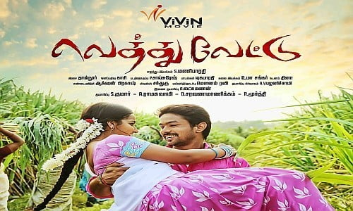 Vethu-Vettu-2015-Tamil-Movie-Download