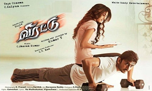 Virattu-2014-Tamil-Movie-Download