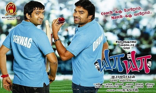 Ya-Ya-2013-Tamil-Movie-Download