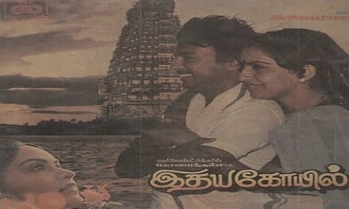 Idaya-Kovil-1985-Tamil-Movie-Download