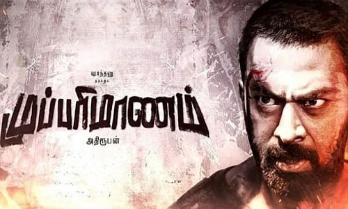 Mupparimanam-2017-Tamil-Movie-Download