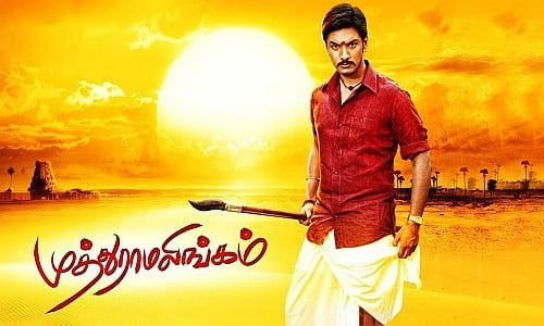 Muthuramalingam-2017-Tamil-Movie-Download