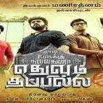 Naalu-Perukku-Nallathuna-Eduvum-Thappila-2017-Tamil-Movie