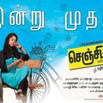 Senjittale-En-Kadhala-2017-Tamil-Movie
