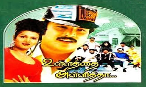 Ullathai-Allitha-1996-Tamil-Movie-Download