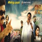 Vaigai-Express-2017-Tamil-Movie-Download