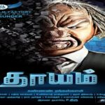 Dhayam-2017-Tamil-Movie
