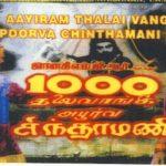 Aayiram-Thalai-Vaangi-Apoorva-Chinthamani-1947-Tamil-Movie