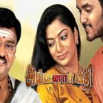 Ayyanar-Veethi-2017-Tamil-Movie-Download