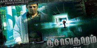 Dasavathaaram-2008-Tamil-Movie-Download