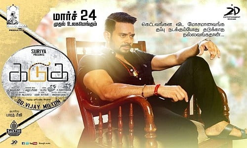 Kadugu-2017-Tamil-Movie-Download