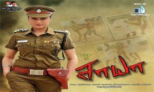 Saaya-2017-Tamil-Movie-Download