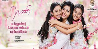 Enga-Amma-Rani-2017-Tamil-Movie