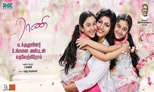 Enga-Amma-Rani-2017-Tamil-Movie