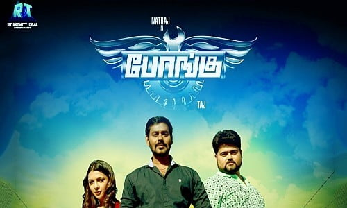 Bongu-2017-Tamil-Movie
