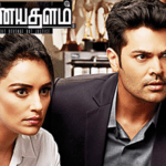 Inayathalam-2017-Tamil-Movie
