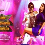 Anbanavan-Asaradhavan-Adangadhavan-2017-Tamil-Movie
