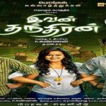 Ivan-Thanthiran-2017-Tamil-Movie