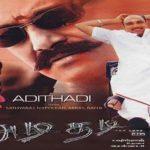 Adi-Thadi-2004-Tamil-Movie