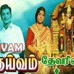 Dheivam-1972-Tamil-Movie