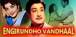 Engirundho-Vandhaal-1970-Tamil-Movie