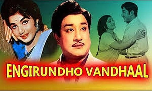 Engirundho-Vandhaal-1970-Tamil-Movie