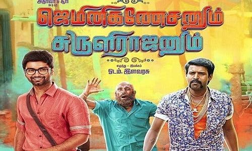 Gemini-Ganeshanum-Suruli-Raajanum-2017-Tamil-Movie