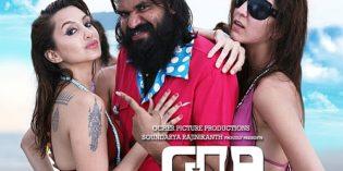 Goa-2010-Tamil-Movie