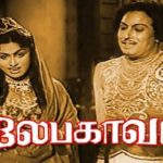 Gulebakavali-1955-Tamil-Movie