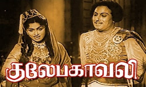 Gulebakavali-1955-Tamil-Movie
